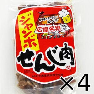 送料無料 広島名産 ジャンボ せんじ肉 4袋セット (1袋70g×4) ホルモン珍味 大黒屋食品