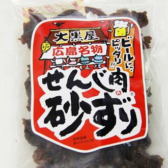 【広島名産】ジャンボせんじ肉砂ずり1袋(75g)ホルモン珍味【大黒屋食品】