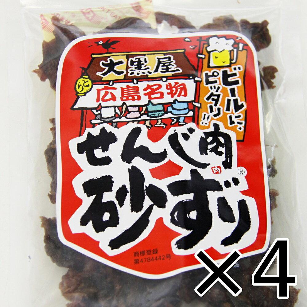 【広島名産】ジャンボ せんじ肉砂ずり 4袋セット (1袋75g×4) ホルモン珍味【大黒屋食品】
