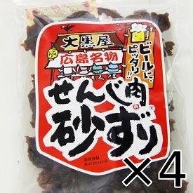 送料無料 広島名産 ジャンボ せんじ肉砂ずり (砂肝) 4袋セット (1袋70g×4) ホルモン珍味大黒屋食品