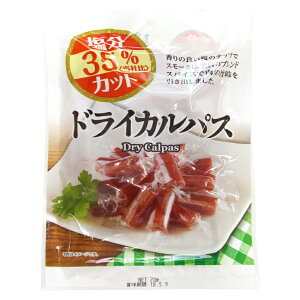 減塩 ドライ カルパス 70g 塩分 35% カット (当社比) 大黒屋食品