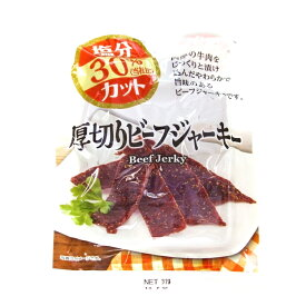 数量限定 訳あり 減塩 厚切り ビーフジャーキー 37g 塩分 30% カット (当社比) 大黒屋食品