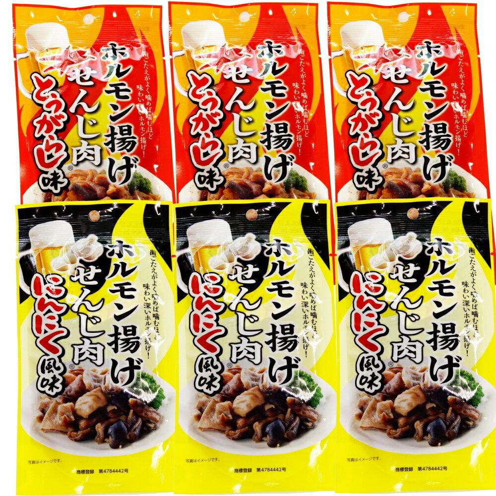 【広島名産】 ホルモン揚げ せんじ肉 にんにく風味 とうがらし味 各3袋セット(1袋40g×6)【大黒屋食品】