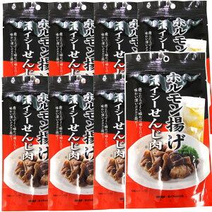 送料無料 広島名産 スパイシーせんじ肉 8袋セット (40g×8)ホルモン珍味 せんじがら 大黒屋食品