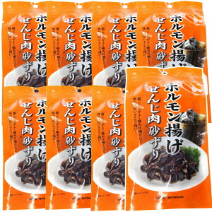 送料無料 広島名産 砂ずりせんじ肉 8袋セット (40g×8) ホルモン珍味 せんじがら大黒屋食品