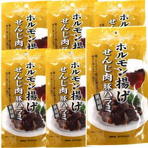 送料無料 広島名産 せんじ肉豚ハラミ黒胡椒 6袋セット (40g×6) ホルモン珍味 せんじがら大黒屋食品
