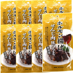 送料無料 広島名産 せんじ肉豚ハラミ黒胡椒 8袋セット (40g×8) ホルモン珍味 せんじがら大黒屋食品