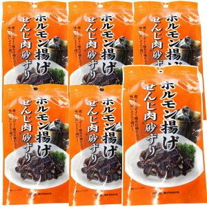 送料無料 広島名産 砂ずりせんじ肉 6袋セット (40g×6) ホルモン珍味 せんじがら大黒屋食品
