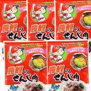 送料無料 広島名産 カープ 勝鯉のせんじ肉 5袋セット(65g×5) ホルモン珍味 せんじがら 大黒屋食品 ポストお届け便