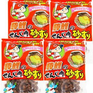 送料無料 広島名産 カープ 勝鯉のせんじ肉 砂ずり (砂肝)1袋65g 4袋セット ホルモン珍味 せんじがら 大黒屋食品 ポストお届け便
