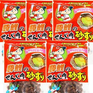送料無料 広島名産 カープ 勝鯉のせんじ肉 砂ずり (砂肝)1袋65g 5袋セット ホルモン珍味 せんじがら 大黒屋食品 ポストお届け便