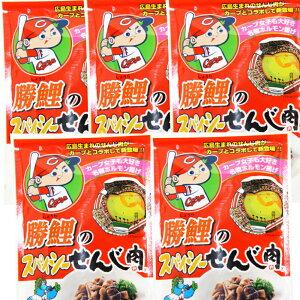 送料無料 広島名産 カープ 勝鯉のスパイシーせんじ肉 5袋セット(65g×5) ホルモン珍味 せんじがら 大黒屋食品 ポストお届け便