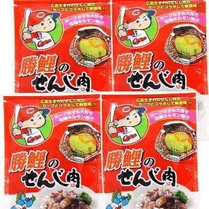 送料無料 広島名産 カープ 勝鯉のせんじ肉 4袋セット(65g×4) ホルモン珍味 せんじがら 大黒屋食品 ポストお届け便