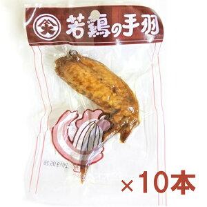 送料無料 尾道の駄菓子 若鶏先 ブロイラー 10本セット ガーリック風味 個別真空包装 オオニシ 手羽先焼き 手羽焼 おつまみ 宴会
