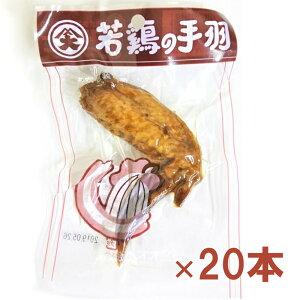 送料無料 尾道の駄菓子 若鶏先 ブロイラー 20本セット ガーリック風味 個別真空包装 オオニシ 手羽先焼き 手羽焼 おつまみ 宴会