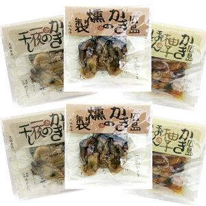 送料無料 牡蠣 バラエティ 3品6袋セット 燻製 40g×2袋、一夜干し 40g×2袋、柚子ぽん酢 50g×2袋、真空包装 広島県 丸福食品