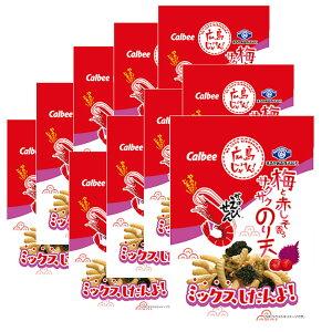 送料無料 かっぱえびせん・梅と赤しそ香る サクサクのり天 10袋(1袋28g×10) いか天 おつまみ 駄菓子