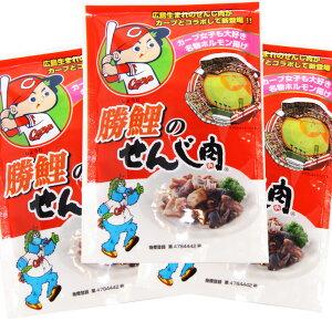 送料無料 広島名産 カープ 勝鯉のせんじ肉 3袋セット(65g×3) ホルモン珍味 せんじがら 大黒屋食品 ポストお届け便
