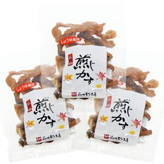 煎じかす醤油味50g3袋セット国内産豚牛使用送料無料せんじ肉せんじがらホルモン揚げおつまみ
