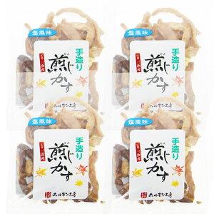 送料無料 煎じかす 塩風味 50g 4袋セット 国内産豚牛使用 せんじ肉 せんじがら ホルモン揚げ おつまみ
