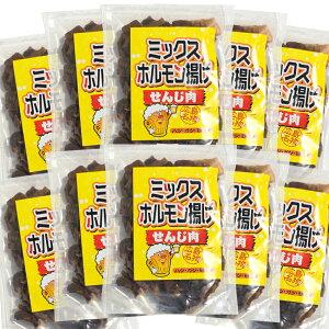ミックスホルモン せんじ肉 85g 10袋セット 送料無料 豚ハツ、豚胃、鶏砂肝入り 訳あり おつまみ せんじがら ビール 珍味 広島名産