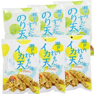 瀬戸内レモン味 イカ天 すだち味のり天 各10%増量 各3袋 6袋セット 送料込み レモンイカ天 すだちのり天 おつまみ