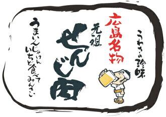 送料無料加工場直送元祖せんじ肉5袋入り(75g×5袋)国産の豚胃を使用一口サイズ手切りおつまみに最適せんじ肉おつまみせんじがら広島名物珍味