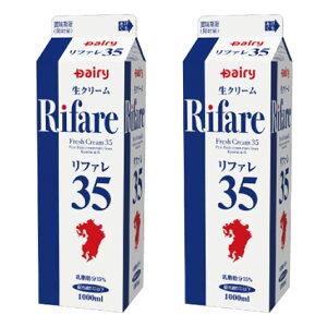 リファレ35 生クリーム 1,000ml 業務用 2本セット 送料込み クール便 デーリィ南日本酪農 純正クリーム フレッシュクリーム ケーキ
