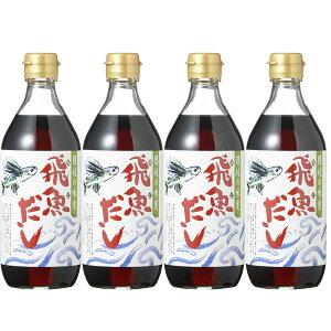 飛魚だし あごだし (1本500ml×4本セット) AD-4 万能調味料 島根県 海士物産 あまぶっさん とびうお アゴ めんつゆ 出汁 だしの素 そうめん うどん