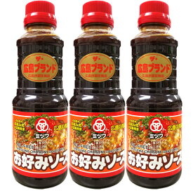 ミツワ 広島風 お好みソース 420g×3本セット ザ・広島ブランド 認定商品 サンフーズ