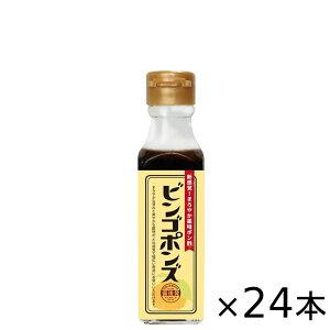 ご当地ソース ビンゴポンズ 24本セット(135g×24)送料無料 広島県 備後の地ぽん酢 広島福山 (有)たかの