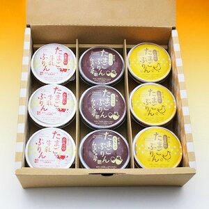 たなべのたまごぷりん3種セット ぷりん(プレーン)3個、ぷりん(ショコラ)3個ぷりん(牛乳)3個島根県田部