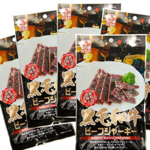 黒毛和牛 ビーフジャーキー 26g 5袋セット 送料込み 国産牛 おつまみ