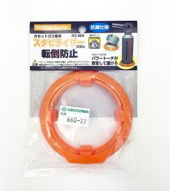 専用スタビライザー(安定台座)RZ-404