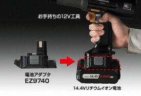 広島工具 電動工具 パナソニック リチウムイオン電池パック・アダプターセット EZ 9740ST 14.4V 4.2ah LSタイプ 在庫限り