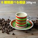 「コーヒー専門店の選りすぐり福袋」コーヒー豆たっぷり1.2kgがお手頃価格で、もちろん、送料無料!★2セット以上のご…