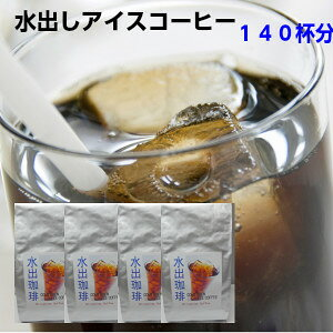 専用器具なしで水出しアイスコーヒーが作れるパック!水出珈琲(20袋入)約140杯分10P01Oct16