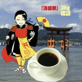 「清盛祭」コーヒー専門店のたっぷり2kgセット(約200杯分)がお求めやすく送料無料で!【RCP】10P01Oct16