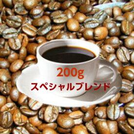 自家焙煎コーヒー「スペシャルブレンド」200g