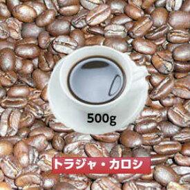 幻のコーヒー「トラジャ・カロシ」500g10P01Oct16