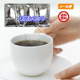 コーヒー専門店の本格コーヒー約40杯分が1,000円ポッキリでお試しできるセット!】