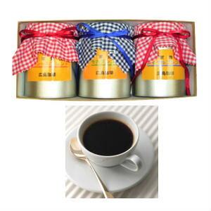 コーヒーギフト「自家焙煎コーヒー3缶セット」【広島】【ギフト】【楽ギフ_のし】【楽ギフ_のし宛書】【RCP】