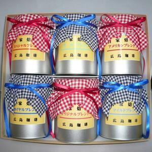 送料無料!本格的な自家焙煎コーヒー6缶セット【楽ギフ_包装】【楽ギフ_のし】【楽ギフ_のし宛書】【楽ギフ_メッセ】【楽ギフ_メッセ入力】