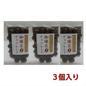 珈琲専門店の自家焙煎コーヒー豆を使用した「珈琲豆チョコレート」×3袋セット