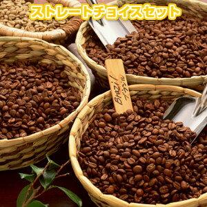 送料無料!選べるストレート1.2kgの自家焙煎コーヒー豆「ストレートチョイスセット」