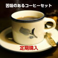 苦味の好きな方のために〜「苦味のあるコーヒーセット」