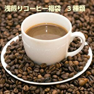 浅煎りコーヒーセット