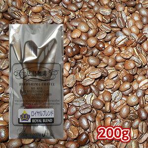 自家焙煎コーヒー「ロイヤルブレンド」200g