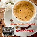 【ポイント10倍】ブルーマウンテンブレンド入「春のささやき福袋」8種の厳選コーヒー大盛2.0kg!※ギフト対応不可★2…