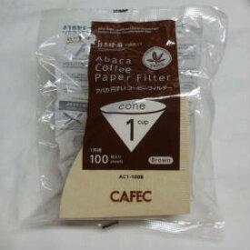 【V60ドリッパー専用】アバカ円すいコーヒーフィルター≪1杯用≫100枚入